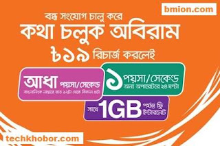 Banglalink-Reactivation-Bondho-SIM-offer-1GB-Internet-Free-Recharge-19Tk-&-Enjoy-Special-Callrate