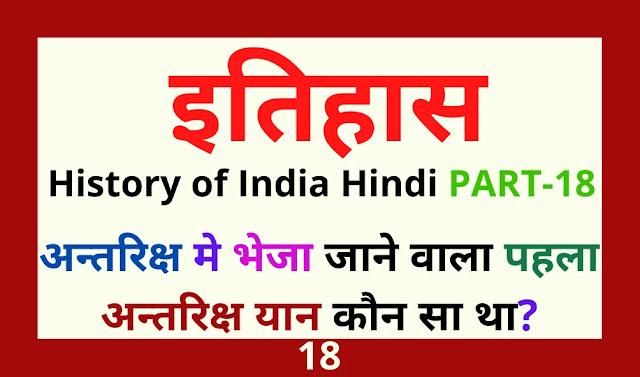TOP-100 Indian History Gk Questions Answers भारत का इतिहास GK in Hindi | History of India Hindi-Part-18
