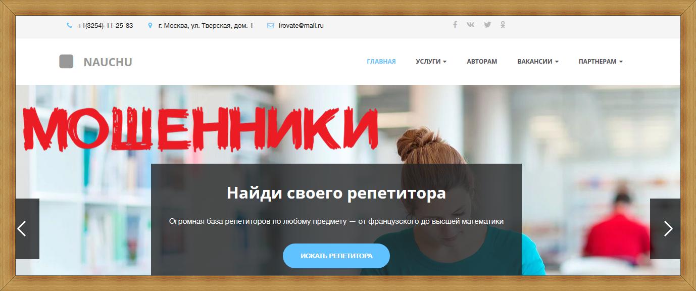 Nauchu Набор текста любой сложности irovate.ru – отзывы, лохотрон!