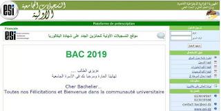 التسجيلات الجامعية لحملة شهادة البكالوريا 2019