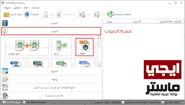 كيفية تحويل الفيديو الى mp3 مجانا
