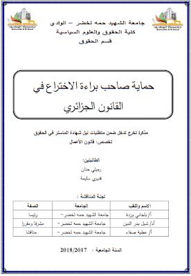 مذكرة ماستر: حماية صاحب براءة الاختراع في القانون الجزائري PDF