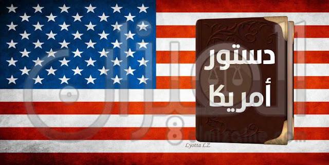 دستور الولايات المتحدة الأمريكية 1789 (المعدل 1992)