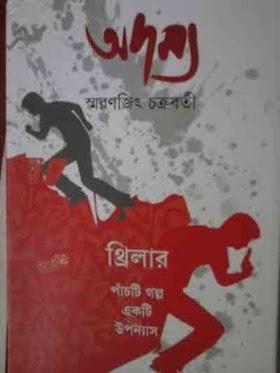 অদম্য ১ - স্মরণজিৎ চক্রবর্তী Adamya 1 by Smaranjit Chakraborty pdf