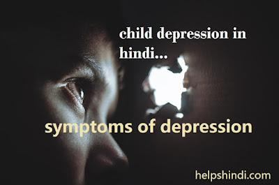 बच्चों मे डिप्रेशन के लक्षण और कारण