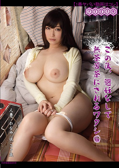 DVAJ-230 [No. 1 Dangerous Videos Kore After This, I 6 Married Nichinami (provisional) 37-year-old Narisawa Nichinami To Be In Without Contraception Unreasonable