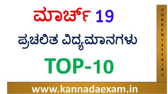 19 MARCH CURRENT AFFAIRS BY SBK KANNADA