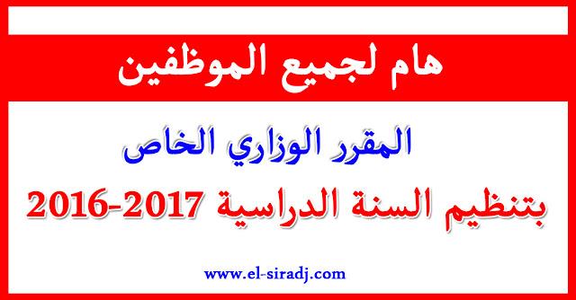 المقرر الوزاري الخاص بتنظيم السنة الدراسية 2016-2017