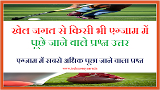 Objective Questions on Sports for all exams in Hindi