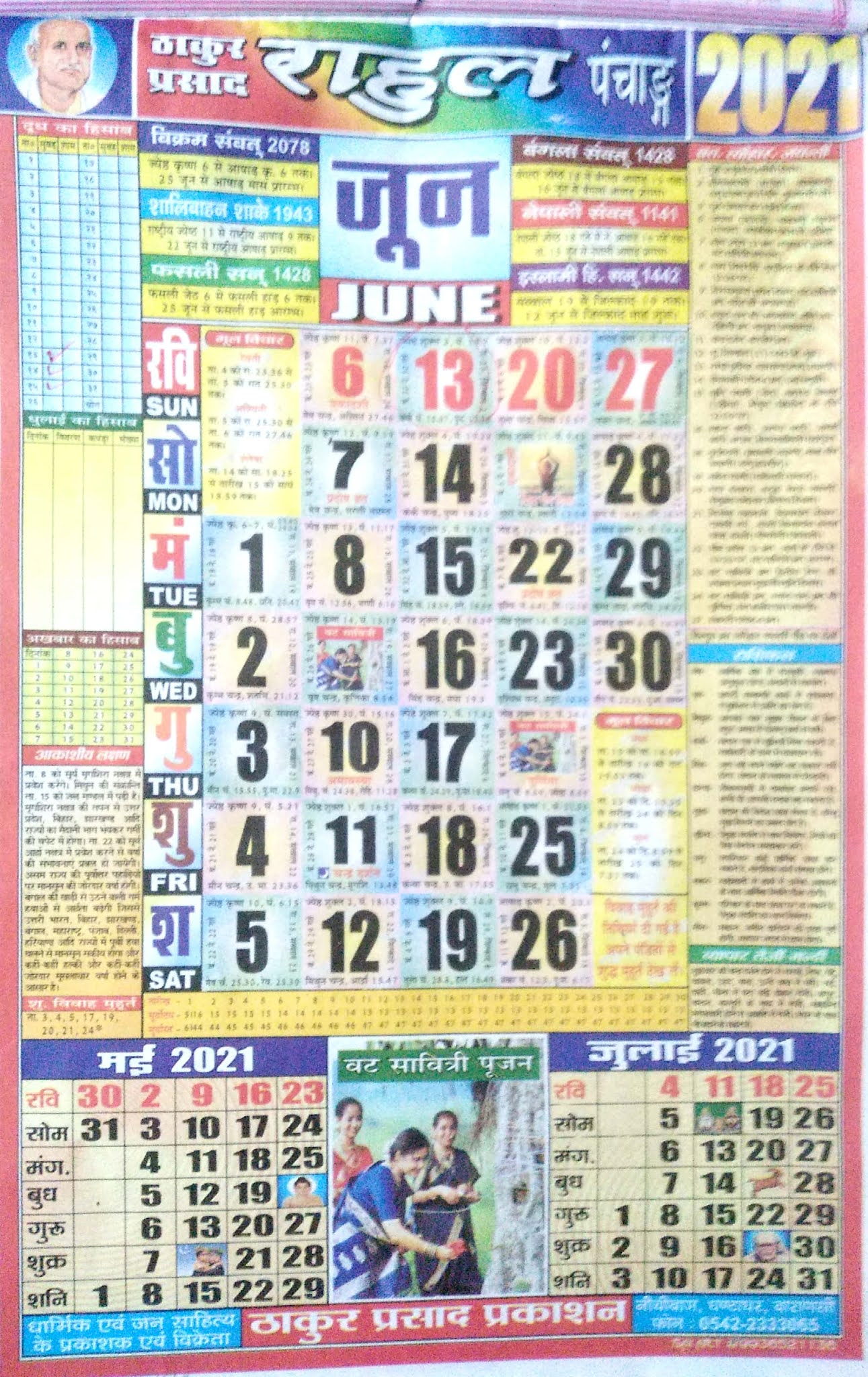 Thakur Prasad Calendar June 2021