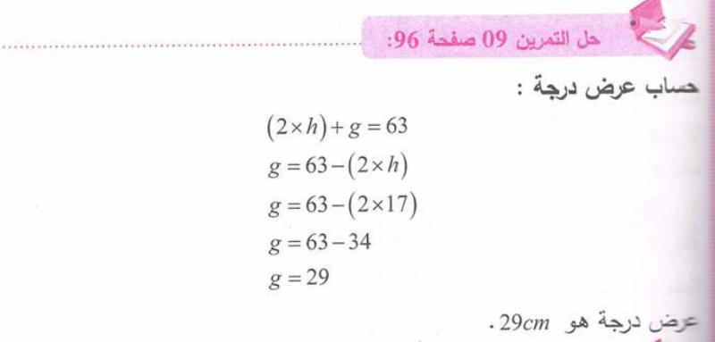 حل تمرين 9 صفحة 96 رياضيات للسنة الأولى متوسط الجيل الثاني