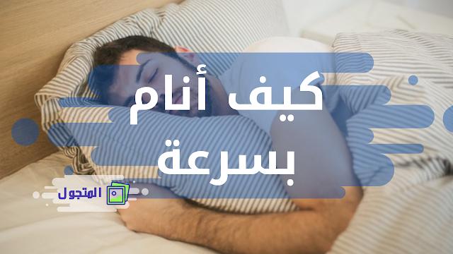 كيف توقف الأفكار التي تبقيك مستيقظًا طوال الليل (كيف أنام بسرعة)