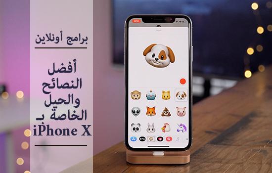 أفضل النصائح والحيل الخاصة بـ iPhone X