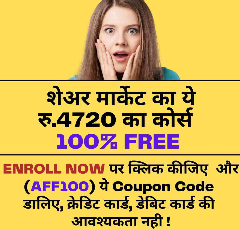 Hindi share market course free marathi share market training in marathi pdf-3_11zon