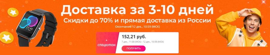 Доставка за 3-10 дней: подборка товаров с быстрой доставкой и скидками до 70%
