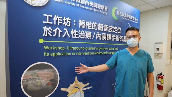 員生萊源神經修復中心精益求精 脊椎內視鏡手術用超音波導航