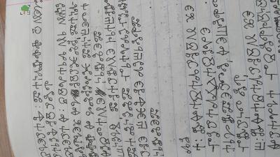 głagolica, pismo słowiańskie, notatki bukwami, bukwica