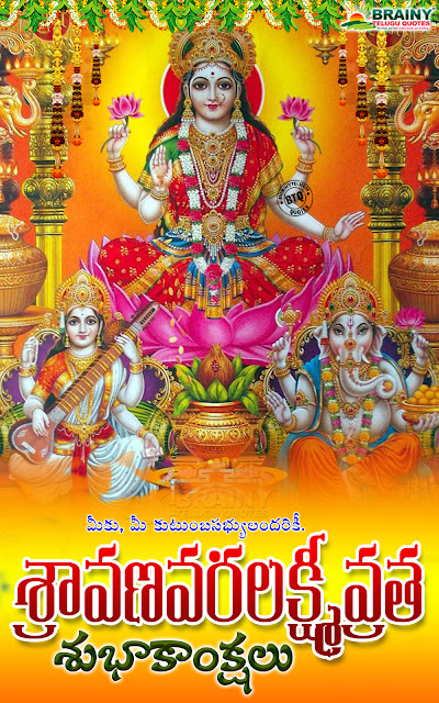 varalakshmi vratam greetings in telugu, happy sravana varalakshmi vratam information, sravanamasam information hd wallpapers