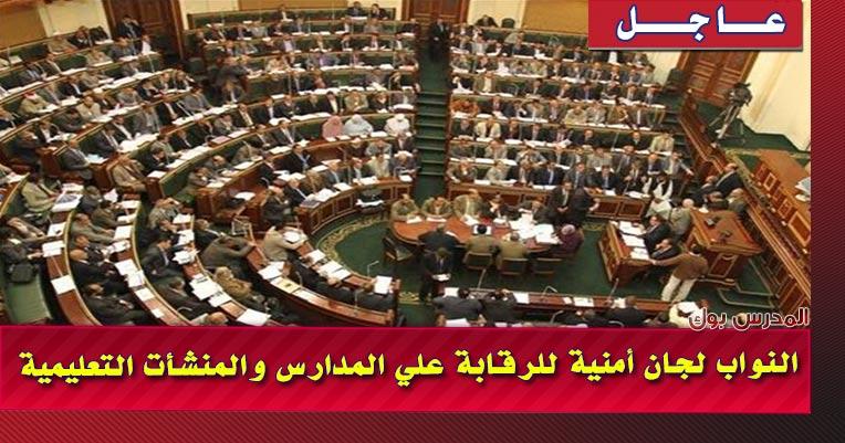النواب لجان أمنية للرقابة علي المدارس والمنشأت التعليمية