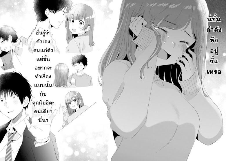 Hige wo Soru. Soshite Joshikousei wo Hirou - หน้า 21