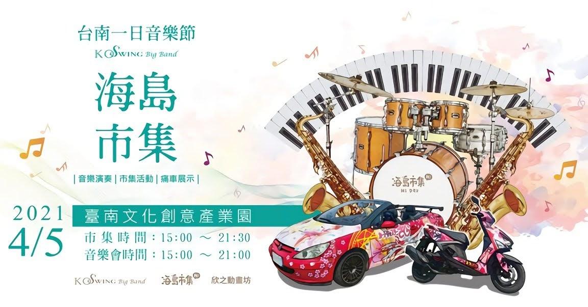 海島市集 台南一日音樂節 台南文化創意產業園區 活動