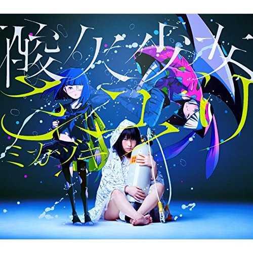 [Single] さユり – ミカヅキ (2015.08.26/MP3/RAR)