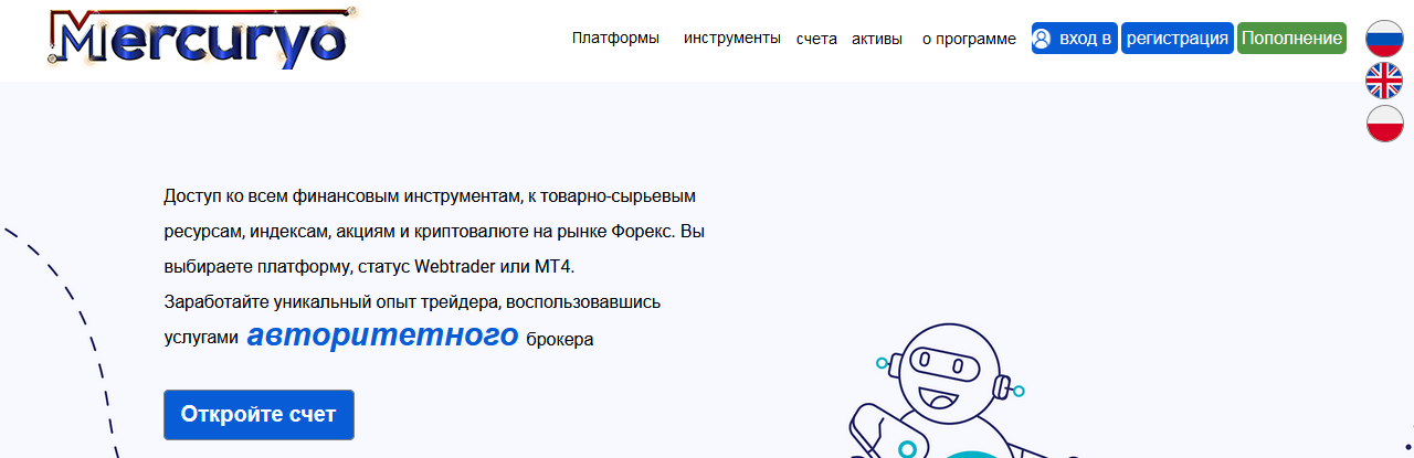 Мошеннический сайт mercuryo.co/ru – Отзывы, развод. Компания Mercuryo Invest LTD мошенники