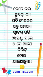 odia quote on life