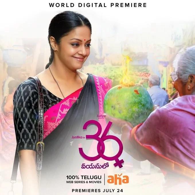 jyothika-36-vayasulo-movie-aha-video-ott