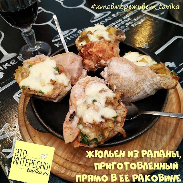 блюда из рапаны в Крыму