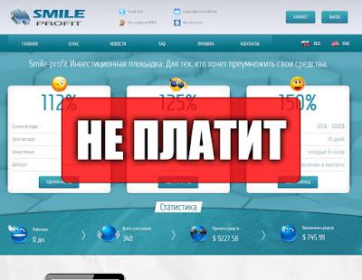 Скриншоты выплат с хайпа smile-profit.net