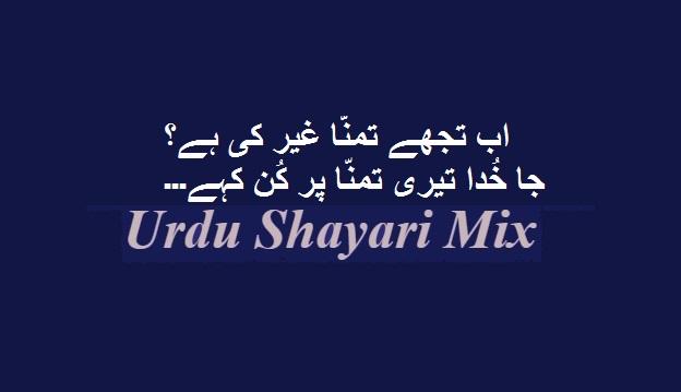 Aansu, aansu poetry, Urdu shari