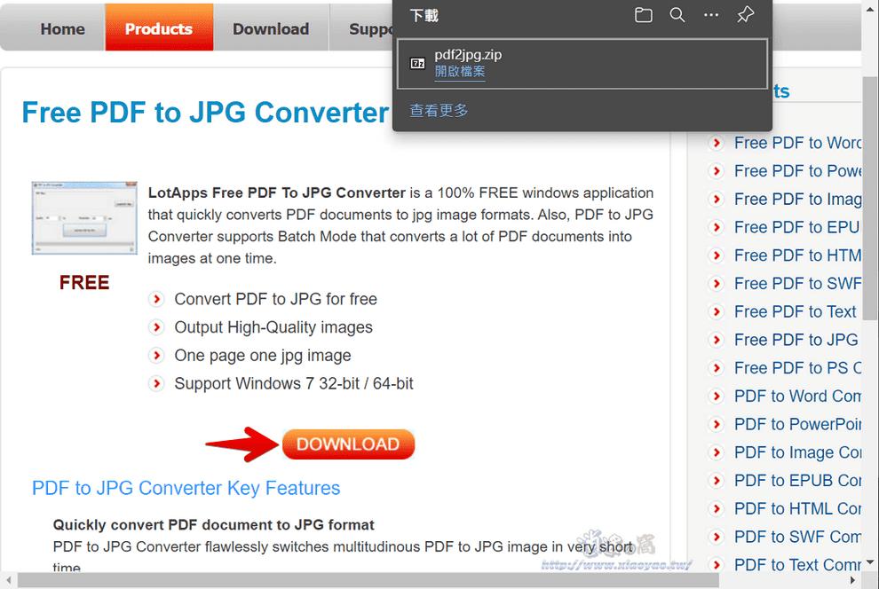 Free PDF to JPG Converter 免費軟體