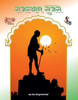 Download Rajasthan Sujas January 2020 in hindi pdf