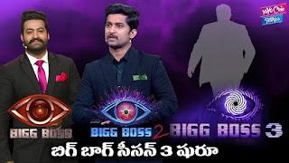 bigg boss telugu 3 2019