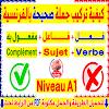 كيفية تركيب جملة صحيحة بالفرنسية بشكل رائع وتفاصيل مهمة ببساطة للمبتدئين الدرس الأول 1 Niveau A1 + للتحميل PDF