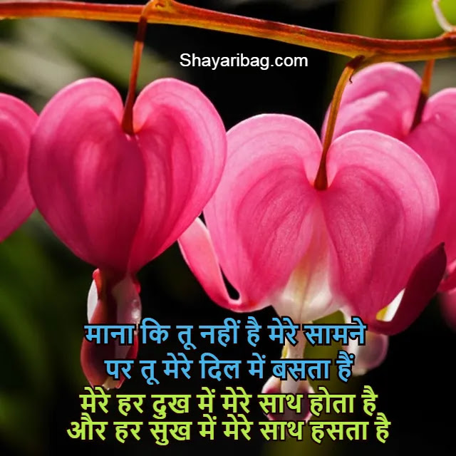 Love Shayari Images For Gf