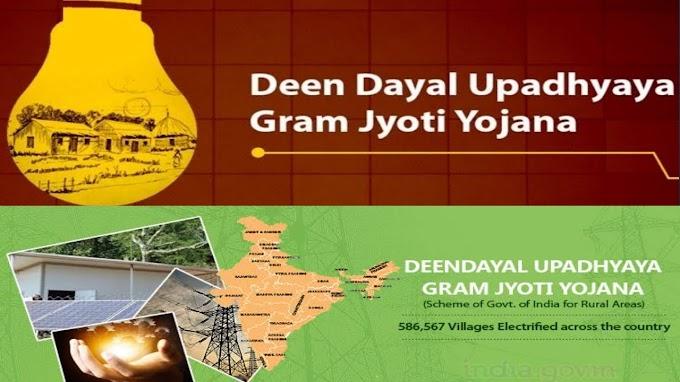 दीन दयाल उपाध्याय ग्राम ज्योति योजना | Deen Dayal Upadhyaya Gram Jyoti Yojana