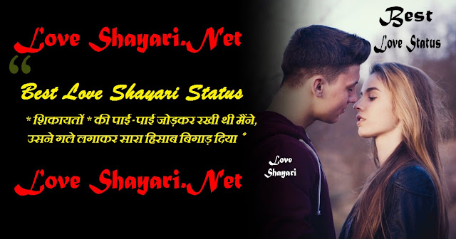 Love status | love status in hindi | status for whatsapp