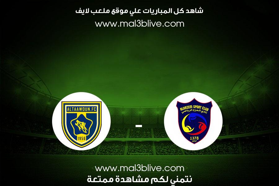 مشاهدة مباراة الحزم والتعاون بث مباشر ملعب لايف اليوم الموافق 2021/08/12 في الدوري السعودي