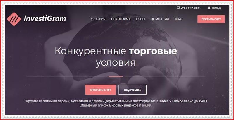 Мошеннический проект investigram.com – Отзывы, развод. Компания InvestiGram мошенники