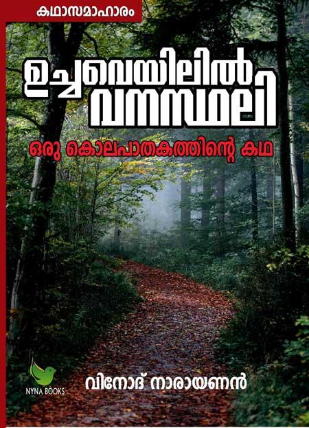 ഉച്ചവെയിലില് വനസ്ഥലി  By Vinod Narayanan