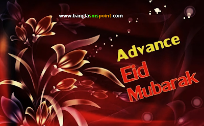 Advance Happy Eid Mubarak | অগ্রিম ঈদ মোবারক শুভেচ্ছা | Eid Mubarak Photo 2020
