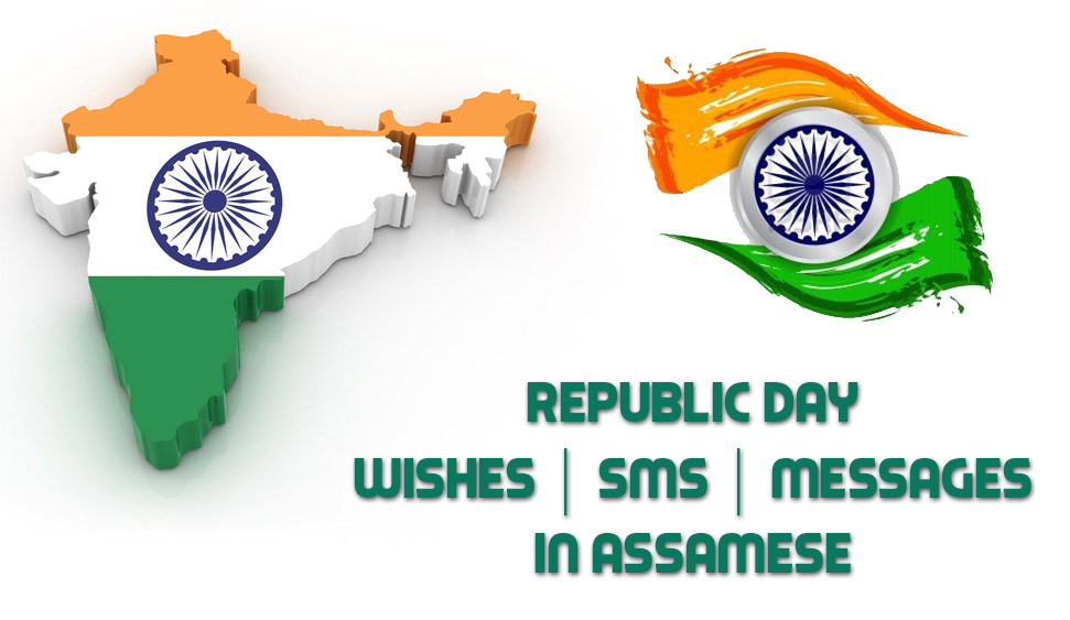 Republic Day 2019 Wishes in Assamese | SMS | Images | Quotes | Shayari | Messages