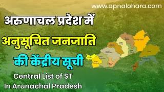 ST Caste list in Arunachal Pradesh, Tribes of Arunachal Pradesh PDF