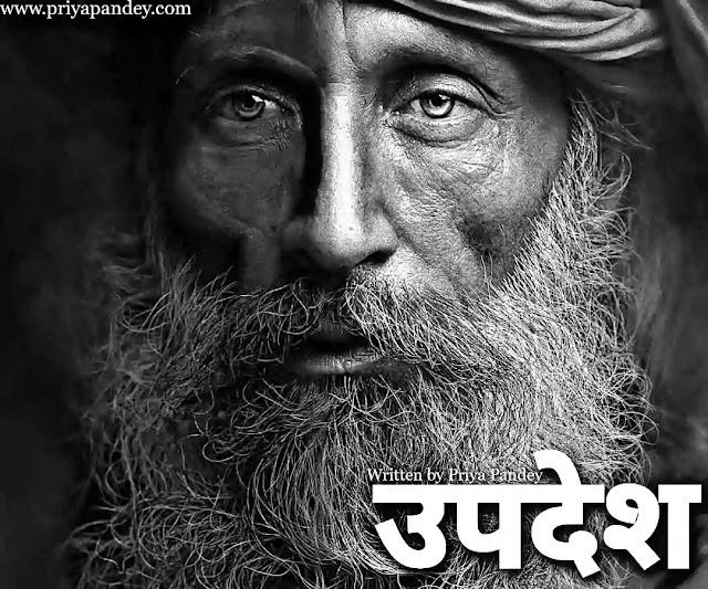 उपदेश Updesh Hindi Thoughts By Priya Pandey