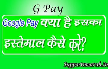 google pay app kya hai