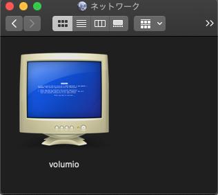 ネットワークから見たVolumio