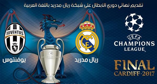 موعد نقل مباراة نهائى دورى ابطال أوروبا 2017 لقاء ريال مدريد ويوفنتوس اليوم