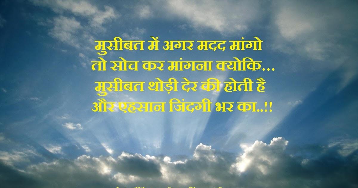 best inspirational anmol suvichar in hindi - whatsapp